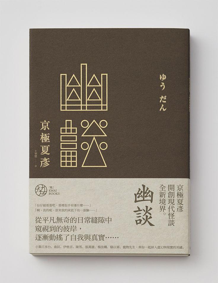 Stories of the Supernatural - wangzhihong.com