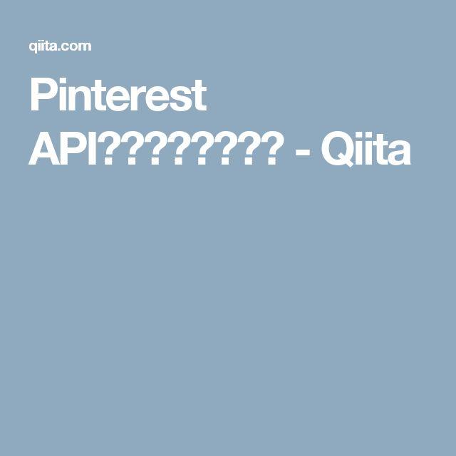 Pinterest APIで画像を取得する - Qiita