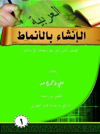 Buku pintar untuk mendidik  anak didik pintar menulis dalam bahasa Arab (Arabic Composition). Disusun dengan memperhatikan model-model belajar kreatif dan inovatif. Buku ini kaya aktifitas dan kaya bahasa. Siswa tidak hanya belajar berbicara dan menulis, tetapi juga belajar tata bahasa.