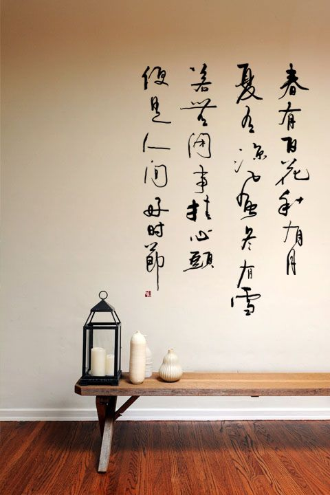 Beautiful wall decals made by Zen philosopher Feng and Chinese calligrapher Liu. The wall decals are removable and reflects the ancient art form of Zen