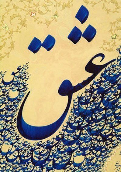 17 Best images about Afghan Calligraphy and Detailing on ...