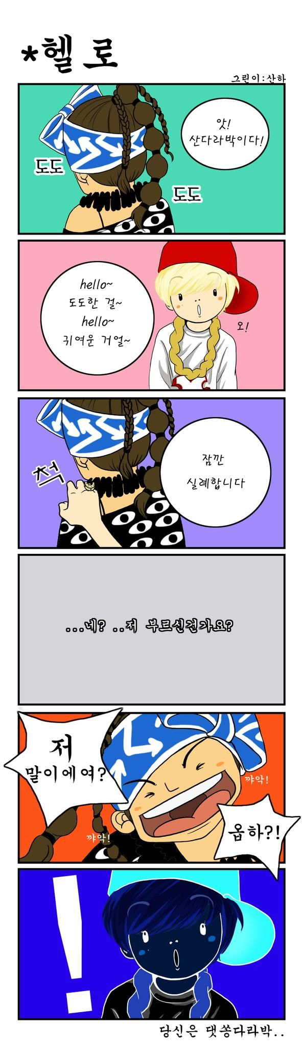 """The """"Hello"""" Comic Strip made by a K-fan 6 years ago about #Daragon with a twist  Translation anyone? #tbt #otp5ever"""