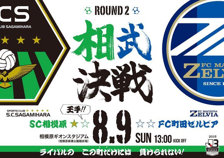 相武決戦 Round 2