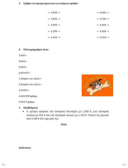 Επαναληπτικές ασκήσεις στα Μαθηματικά για την 7η ενότητα Γ' Δημοτικού. - ΗΛΕΚΤΡΟΝΙΚΗ ΔΙΔΑΣΚΑΛΙΑ