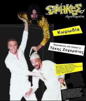 Αριστοφάνους «ΣΦΗΚΕΣ» - Tranzistoraki's Page!