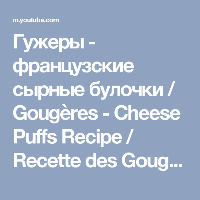 Гужеры - французские сырные булочки / Gougères - Cheese Puffs Recipe / Recette des Gougères - YouTube