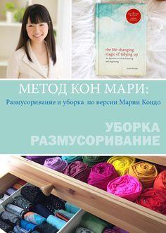 """Меняющая жизнь магия наведения порядка: """"Метод КонМари"""" от Мари Кондо"""