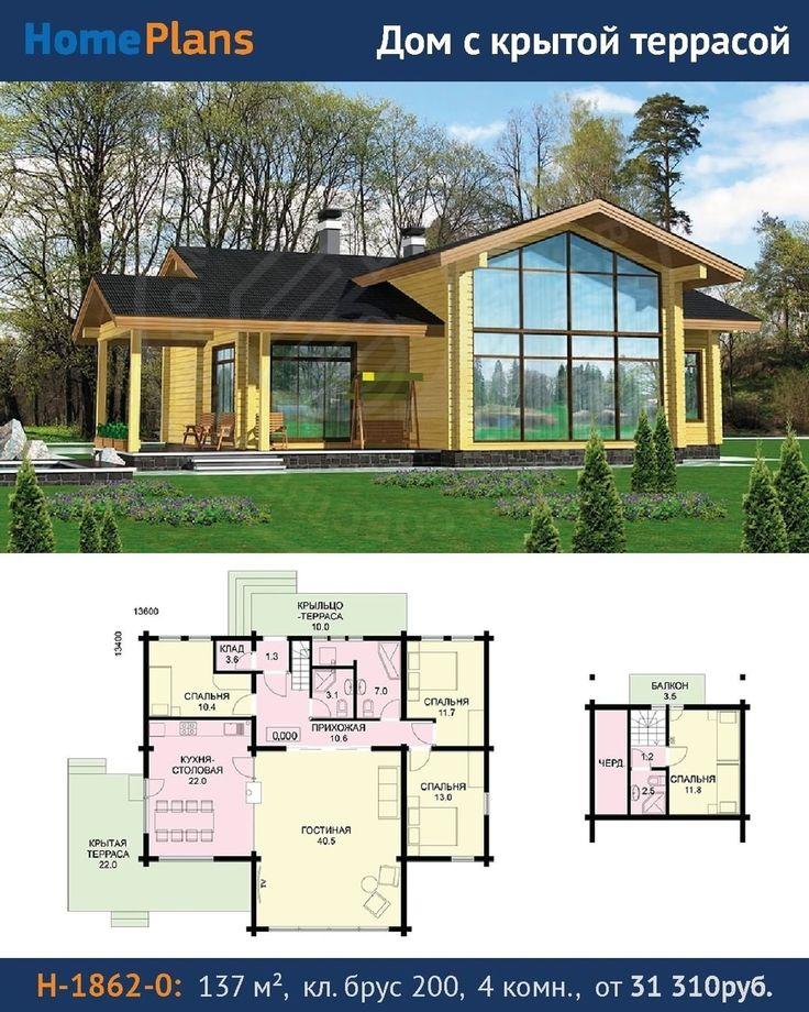 Проект H-1862-0. Комфортабельный брусчатый дом с крытой террасой. Изящное компактное решение объема жилого дома обеспечено четкостью функциональной структуры. Оригинальная цельная композиция фасадов подчеркивается широким витражом двухсветной гостиной, обращенной в сад. С главного фасада главный вход в дом подчеркнут балконом мансарды. Деревянные стены обеспечивают экологический комфорт. Большая терраса позволяет проводить время на открытом воздухе. На первом этаже прихожая с лестницей…