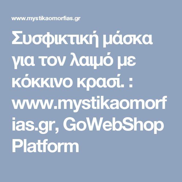 Συσφικτική μάσκα για τον λαιμό με κόκκινο κρασί. : www.mystikaomorfias.gr, GoWebShop Platform