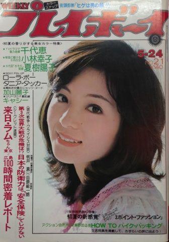 週刊プレイボーイ 1977年5月24日号