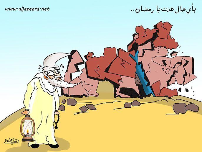 كاريكاتير رمضان كاريكاتير Caricature Poster Memes