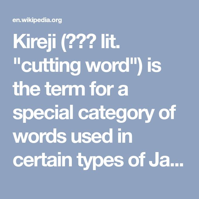 """Kireji (切れ字 lit. """"cutting word"""") is the term for a special category of words used in certain types of Japanese traditional poetry. It is regarded as a requirement in traditional haiku, as well as in the hokku, or opening verse, of both classical renga and its derivative renku (haikai no renga). There is no exact equivalent of kireji in English, and its function can be difficult to define. It is said to supply structural support to the verse.[1] When placed at the end of a verse, it provides…"""