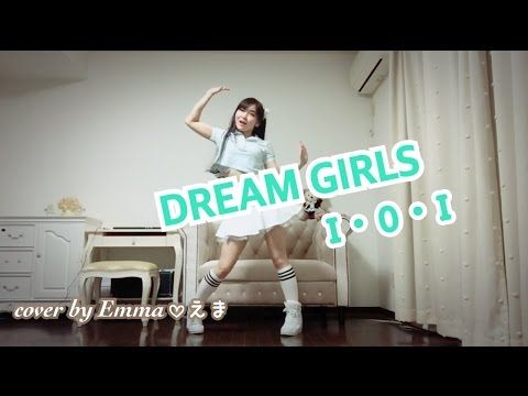 I.O.I(아이오아이) - Dream Girls(드림걸스) 'cover by Emma'
