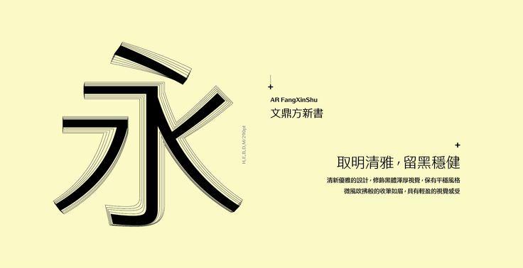文鼎方新書H7_H 方新書立於黑體,保留黑體的簡練、穩重,融合明體的舒適、清雅,並以高規格審視標題用字識別性、內文用字易讀性,期望帶給使用者最佳的使用體驗。 更多內容: http://www.arphic.com/zh-tw/font/index#view/279