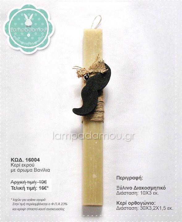 www.lampadamou.gr Πασχαλινές λαμπάδες