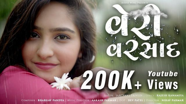 New Gujarati Love Songs Download Veri Varsad Mp3 Song Download New Gujarati Love Song 2020 In 2020 Lyrics Mp3 Song Download Love Songs