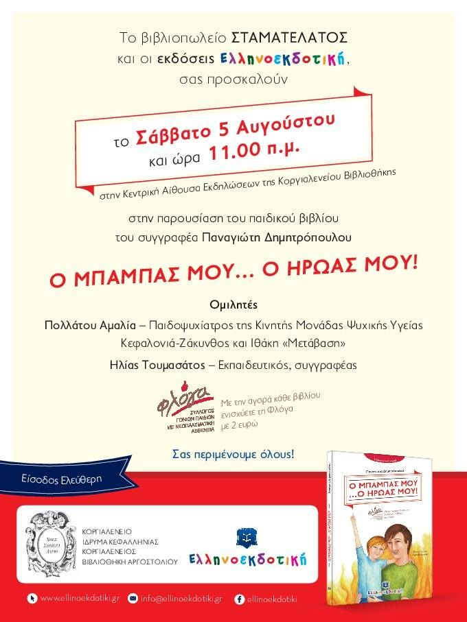 """Παρουσίαση του βιβλίου """"Ο ΜΠΑΜΠΑΣ ΜΟΥ...Ο ΗΡΩΑΣ ΜΟΥ!"""", στην Κοργιαλένειο Βιβλιοθήκη"""