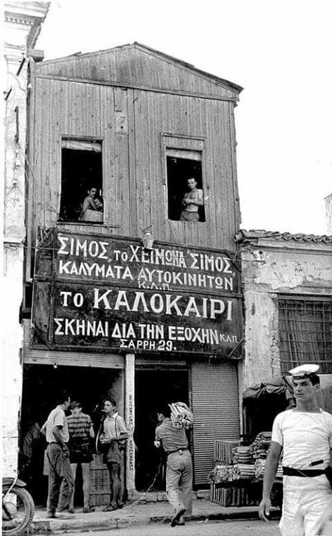 Pair I Monastiraki Athens