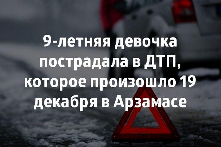 9-летняя девочка пострадала в ДТП, которое произошло 19 декабря в Арзамасе. >>> Удерживающее устройство, вероятно, предотвратило серьезные травмы у 9-летней девочки, которая находилась в машине, попавшей в ДТП в Арзамасе. #83147ru #Арзамас #ДТП #Володарского #девочка #ребенок Подробнее: http://www.83147.ru/news/4193
