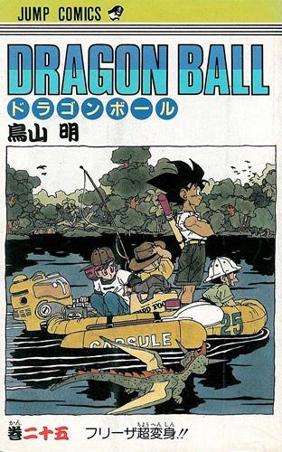 ドラゴンボール [新書版/旧表紙版] (1-42巻 全巻) /漫画全巻ドットコム