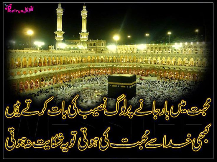 81 best images about islamic on pinterest allah posts - Wallpaper urdu poetry islamic ...