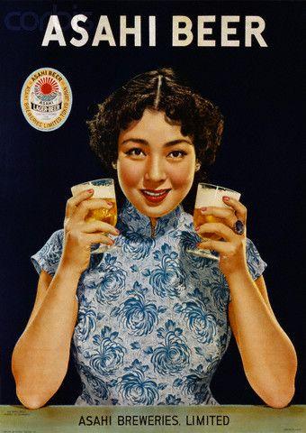 Machiko Kyo for Asahi Beer (Japan, 1950s)