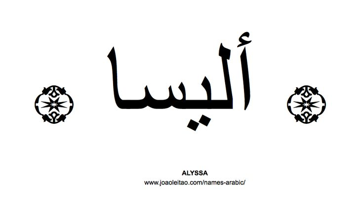 Alyssa in Arabic | Tatoos Tattoo designs Names