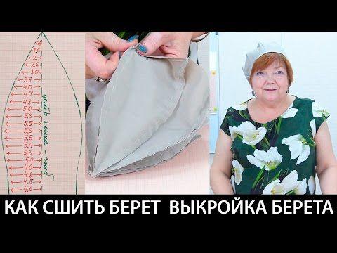 Как сшить берет своими руками Выкройка берета Головной убор в женском гардеробе Видео урок - YouTube
