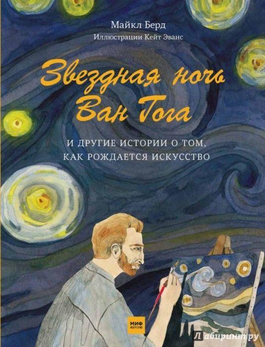 Иллюстрация 1 из 86 для Звездная ночь Ван Гога и другие истории о том, как рождается искусство - Майкл Берд   Лабиринт - книги. Источник: Лабиринт