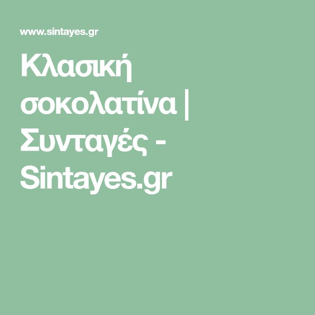 Κλασική σοκολατίνα | Συνταγές - Sintayes.gr