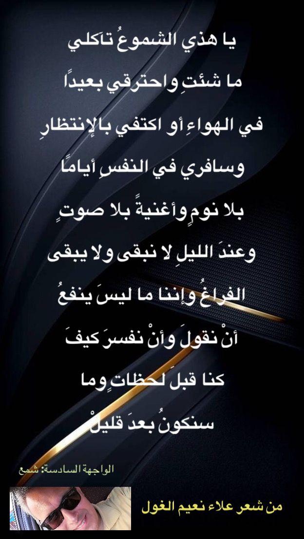 الواجهة السادسة شمع Arabic Calligraphy Calligraphy