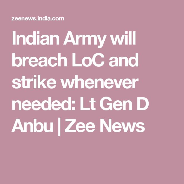 Indian Army will breach LoC and strike whenever needed: Lt Gen D Anbu | Zee News