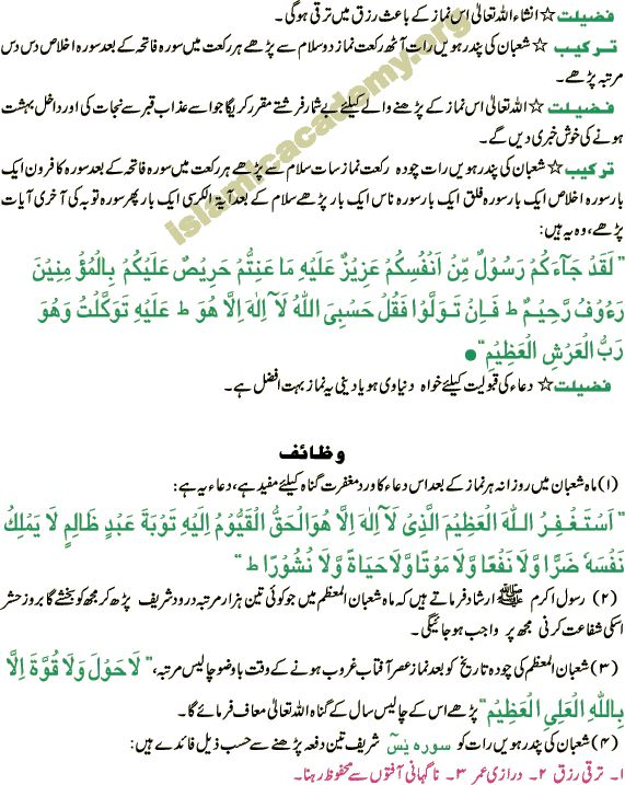 The 25+ best Shab e barat prayers ideas on Pinterest Shab e - credit officer sample resume