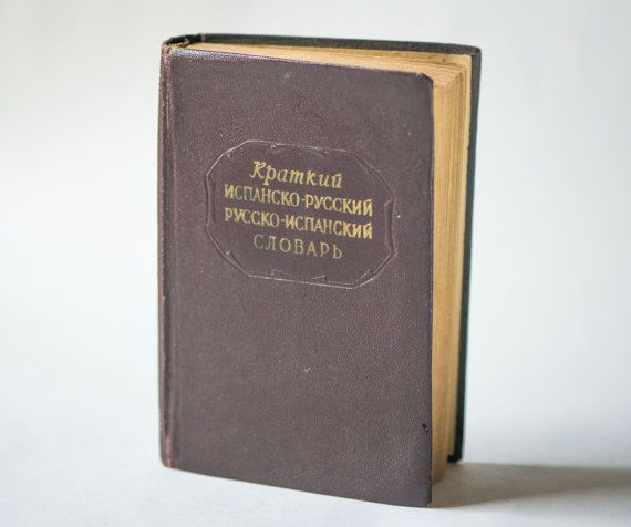 Vintage dictionary Spanish to Russian Russian to by SovietEra