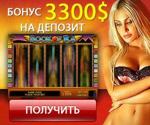 Интернет казино бесплатно играть