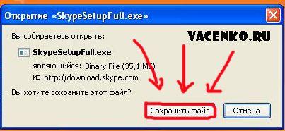 Установить скайп бесплатно на компьютер! Как это сделать, настройка скайпа, как им пользоваться?!