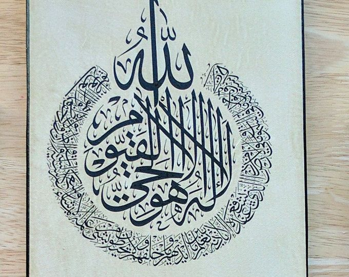 Islamic CalligraphyArabic CalligraphyHoly Quran by HuezUnlimited