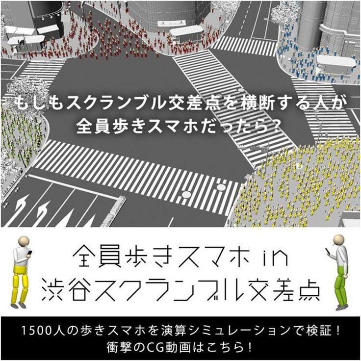 NTTドコモ 全員歩きスマホin渋谷スクランブル交差点-もしもスクランブル交差点を横断する人が全員歩きスマホだったら?-