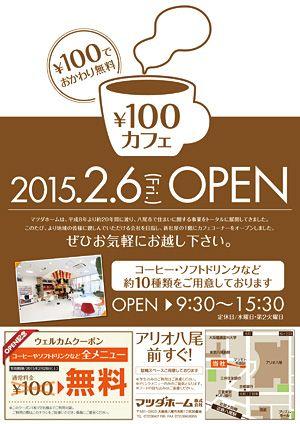 カフェオープンチラシ