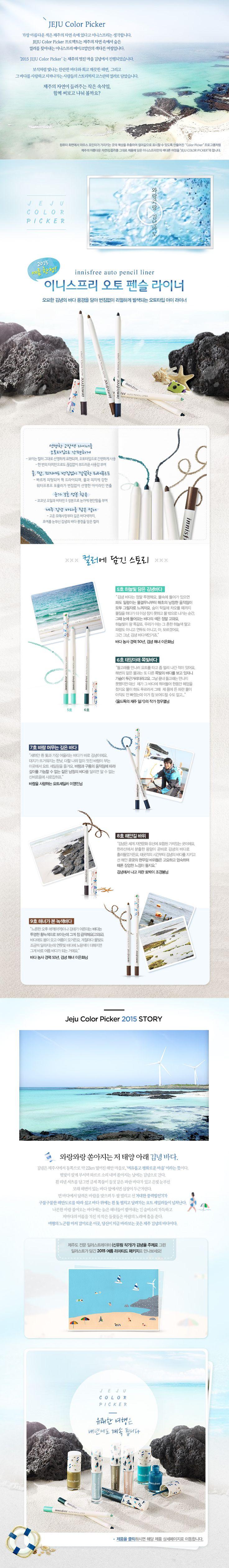 쇼핑하기 > 컬러메이크업 > 아이라이너   Natural benefit from Jeju, innisfree