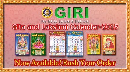 GITA & LAKSHMI 2015 Calendar from GIRI