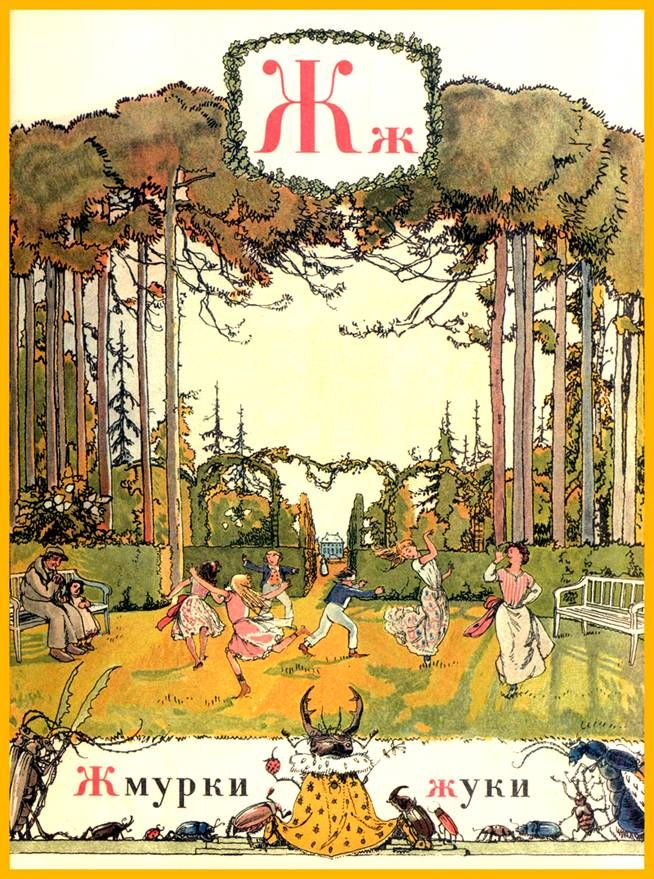 abc in pictures ~ alexander benois ~ letter m ~ beetles hide and seek