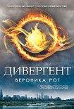 Дивергент. Начните читать книги Рот Вероника в электронной онлайн библиотеке booksonline.com.ua. Читайте любимые книги с мобильного или ПК бесплатно и без регистрации.