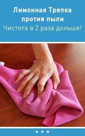 Необычайно эффективный инструмент против пыли - Лимонная Тряпка. Пыли не будет в 2 раза дольше! #уборка #полезныесоветы  #лимоннаятраяпка #пыль #мебель