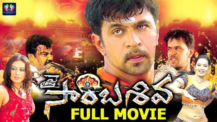cool Jai Sambasiva Telugu Full Movie | Arjun Sarja | Saikumar | Pooja Gandhi | South Cinema Hall.