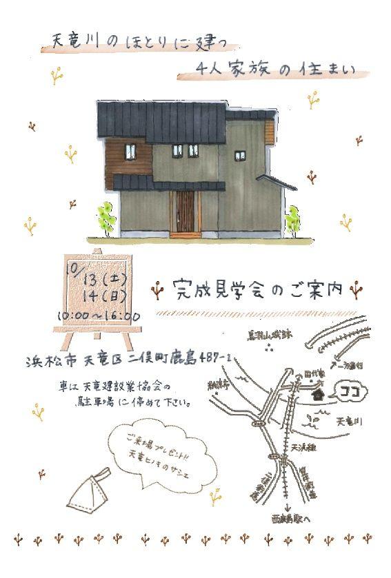 新築完成見学会 天竜川のほとりに建つ住まい 案内ハガキ 手書き