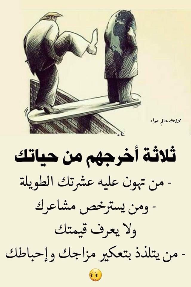 Pin By Tayeb On بالعربــــــــــــــــــــي Words Quotes Wisdom Quotes Life Jokes Quotes