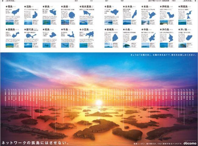 太陽光にあてると浮かび上がる「ニッポンの宝島」 - 朝日新聞デジタル&M