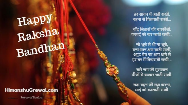 Hindi Poem for Kids about Raksha Bandhan