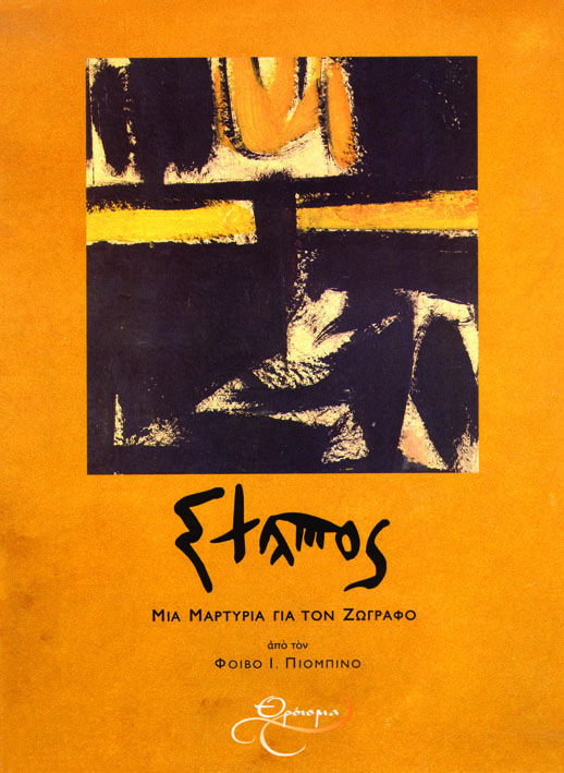 Stamos: A testimony about the artist